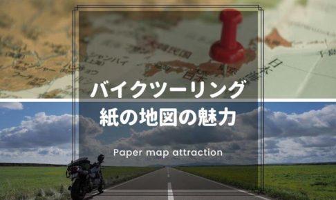 紙の地図の魅力
