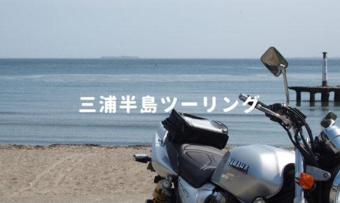 三浦半島ツーリング