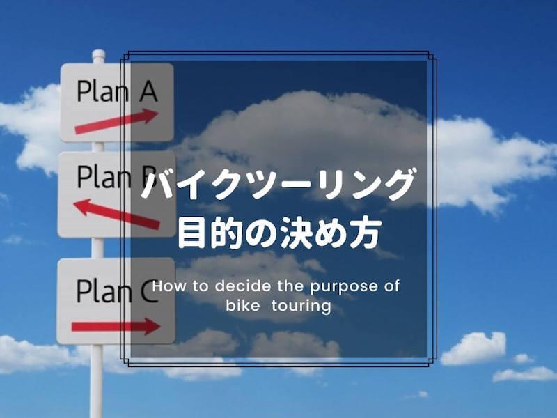 バイクツーリング目的の決め方