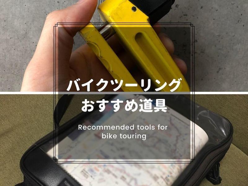 バイクツーリングのおすすめ道具