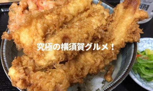 究極の横須賀グルメ