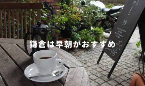 鎌倉は早朝がおすすめ