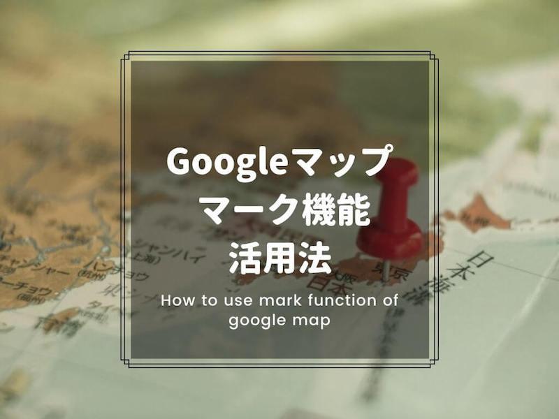 Gooleマップとマーク機能