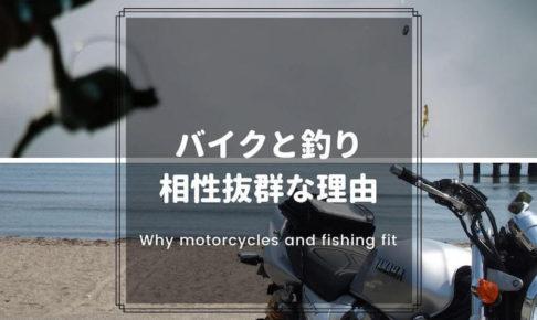 バイクと釣りが相性抜群な理由