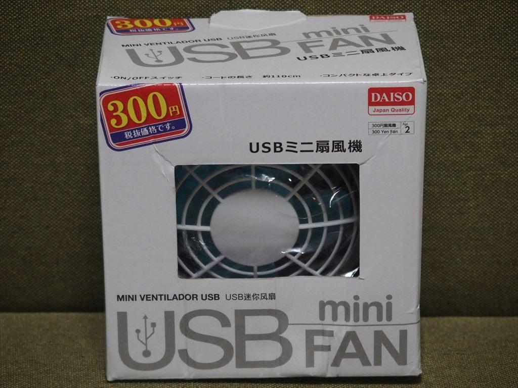 ダイソーのUSB扇風機のパッケージ