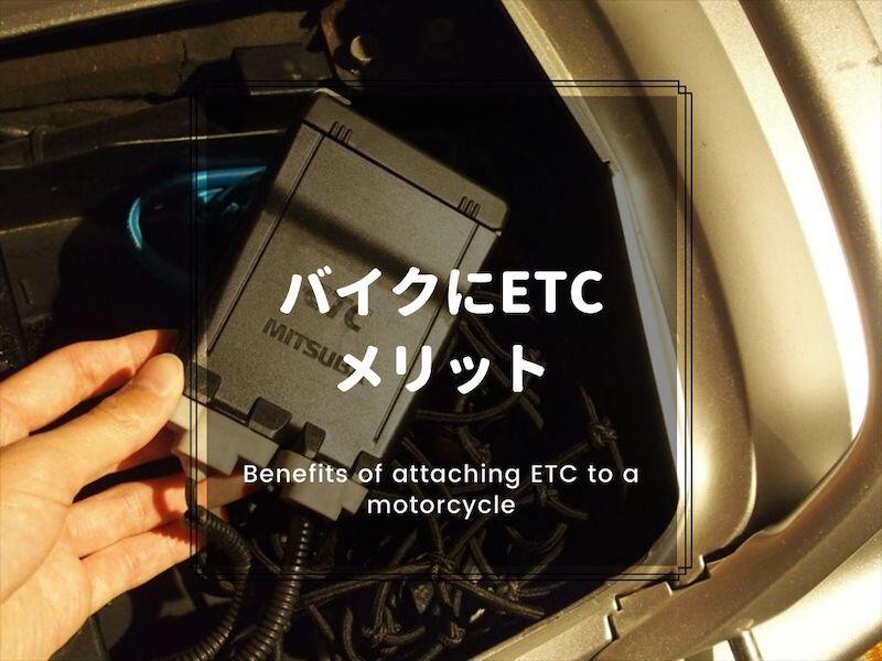 バイクにETCを付けるメリット