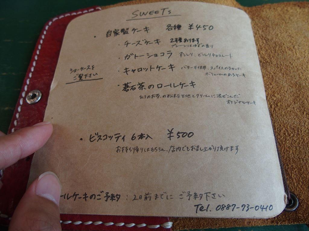 大田口カフェ(スイーツ)