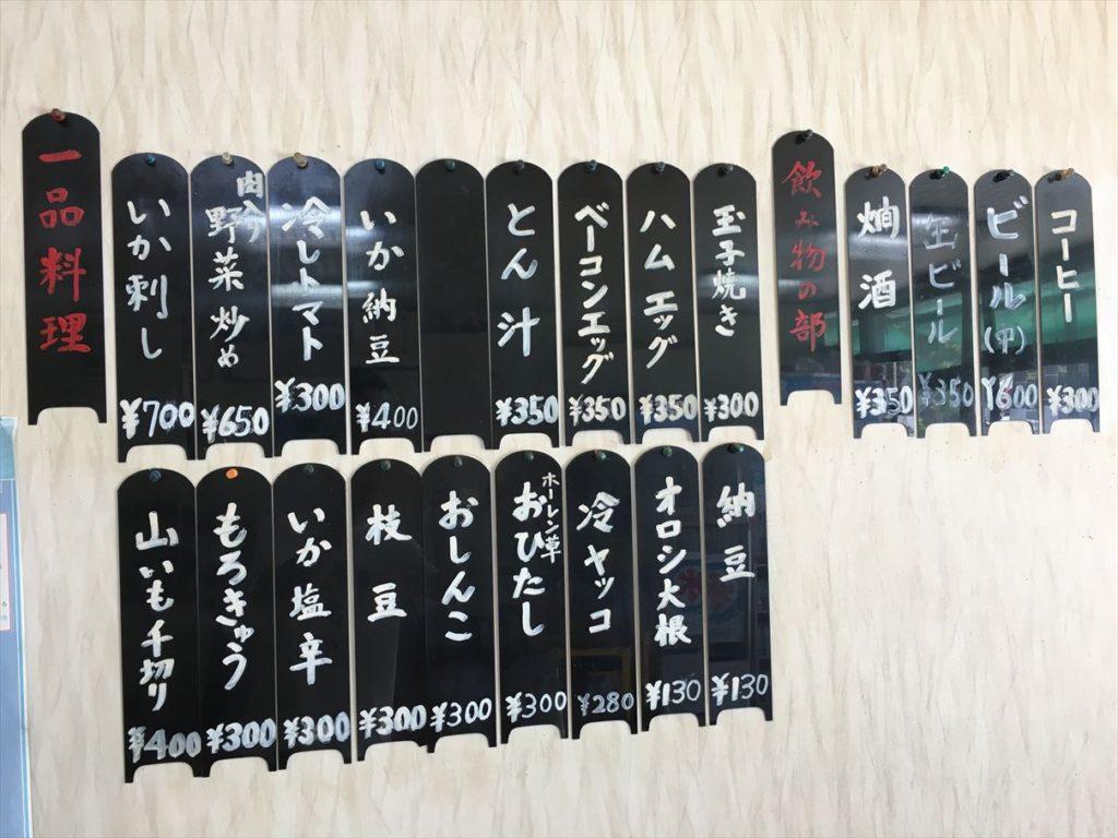 黒船食堂メニュー3
