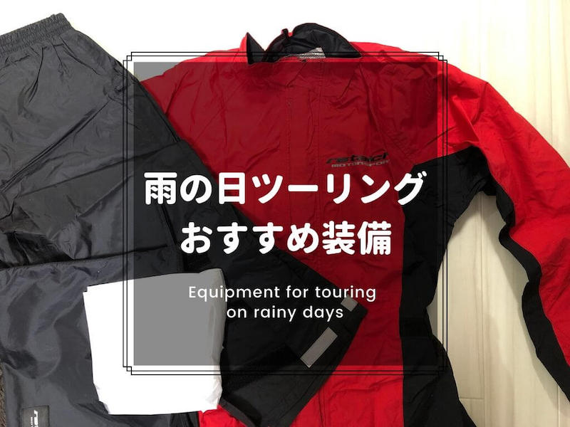 雨の日ツーリングのおすすめ装備