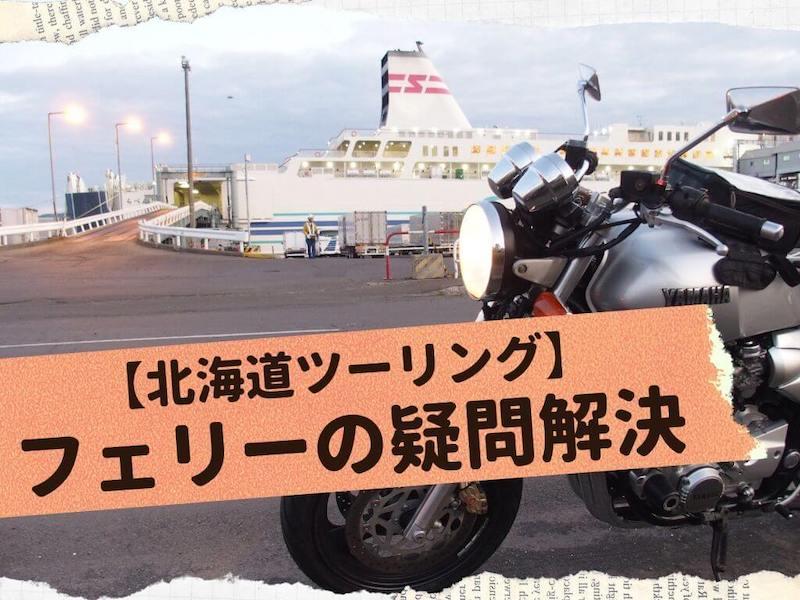 北海道ツーリングのフェリーの疑問解決