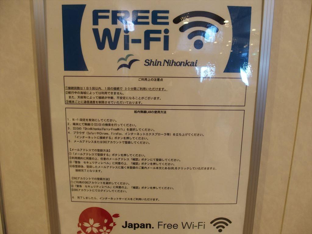 らべんだあ無料Wi-Fi