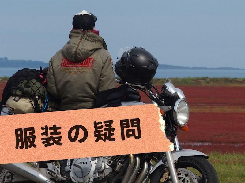 北海道ツーリングの服装