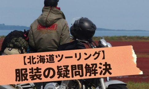北海道ツーリングの服装の疑問解決