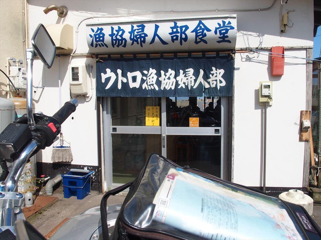 ウトロ漁協婦人部食堂(外観)