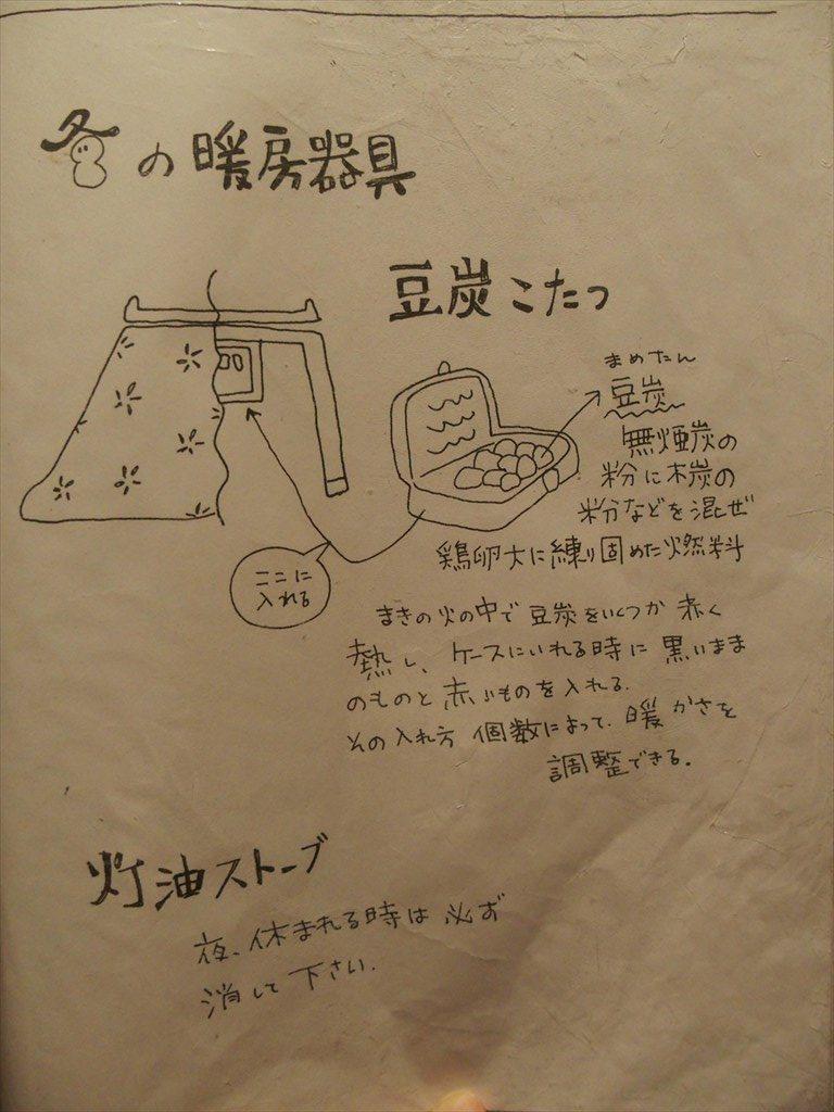 渡合温泉ランプの宿(豆炭こたつ)_R