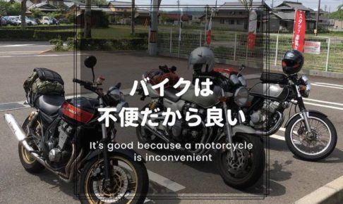 バイクは不便だから良い