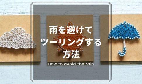 雨を避けてツーリングする方法
