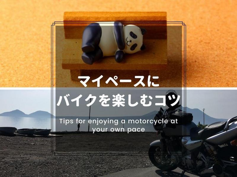 マイペースにバイクを楽しむコツ