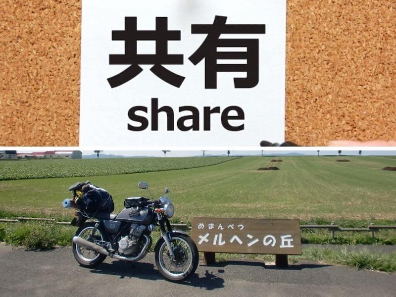 バイクの共有