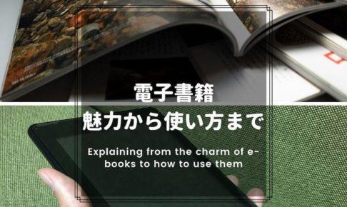電子書籍の魅力から使い方まで