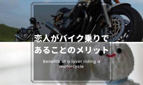 恋人がバイク乗りであることのメリット