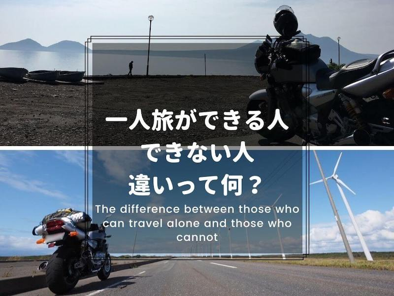 一人旅ができる人とできない人の違い