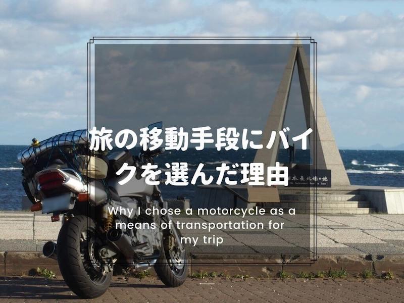 旅の移動手段