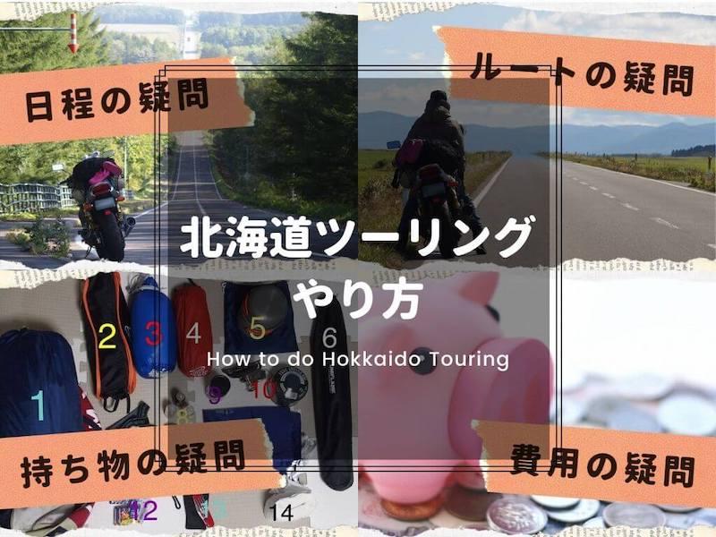北海道ツーリングのやり方