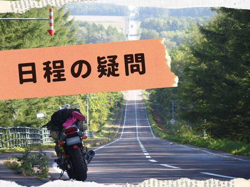 北海道ツーリングの日程