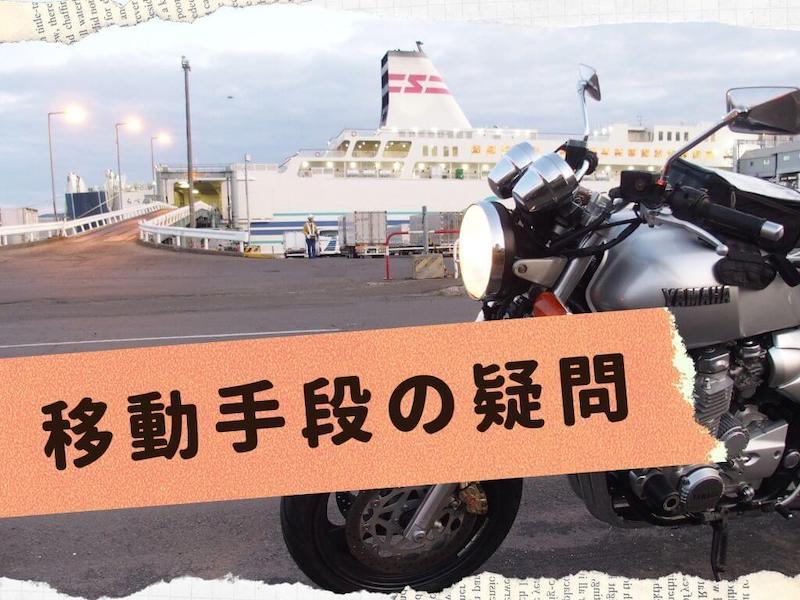 北海道ツーリングの移動手段はフェリー