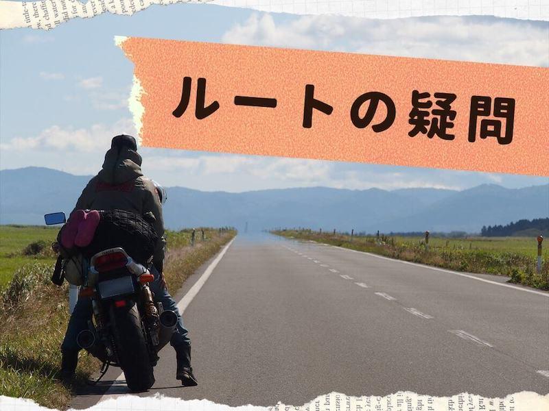 北海道ツーリングのルート