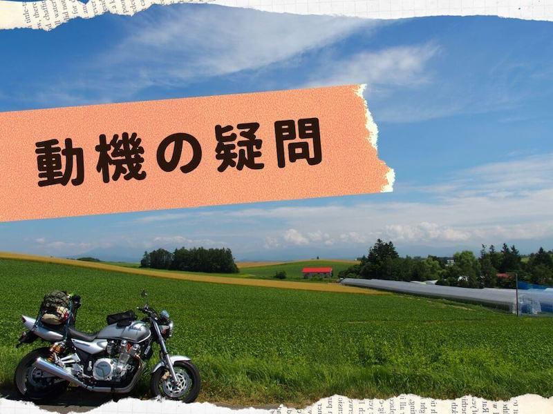 北海道ツーリングの動機