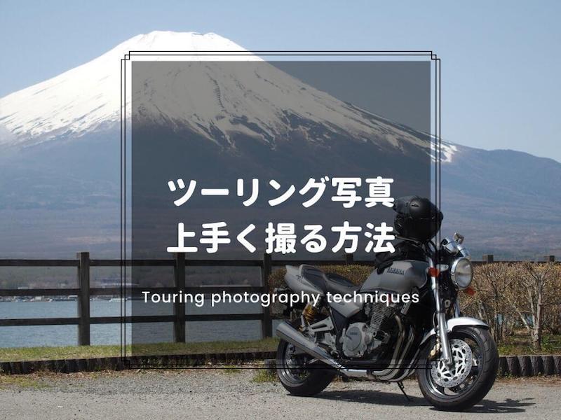 ツーリング写真のコツ