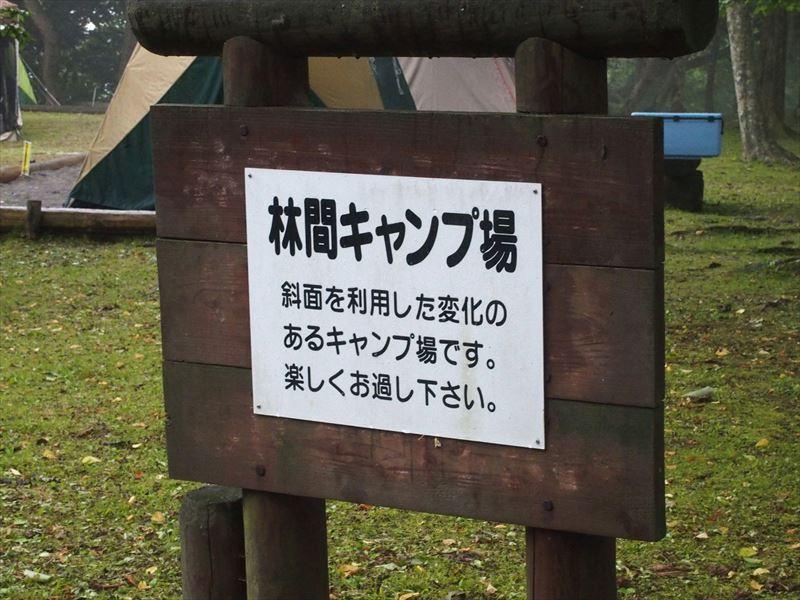 判官館森林公園キャンプ場の看板
