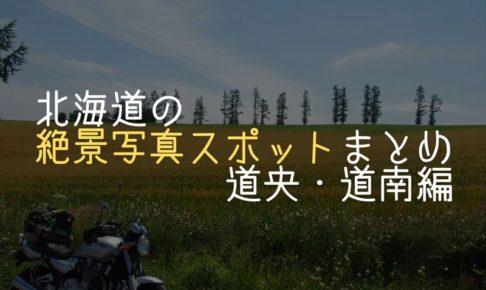 北海道の絶景写真スポットまとめ(道央・道南)