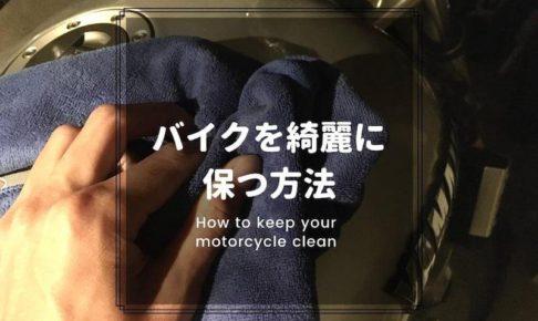 バイクを綺麗に保つ方法