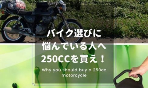 バイク選びに悩んだら250ccを買え