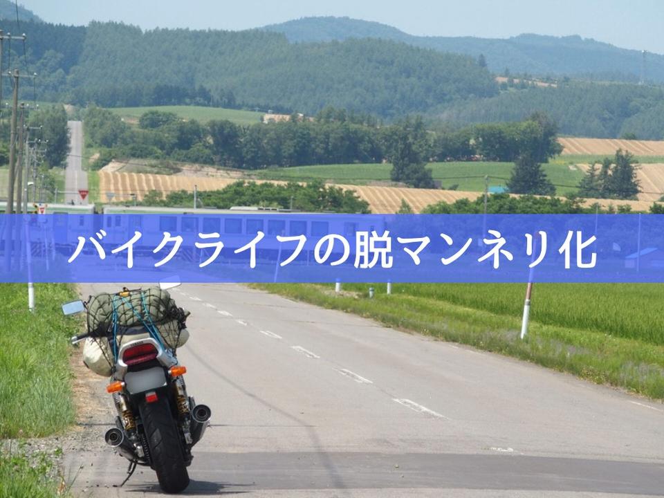 バイクライフの脱マンネリ化(富良野の風景)