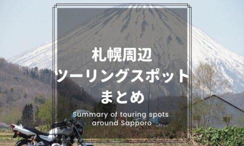 札幌周辺のツーリングスポットまとめ