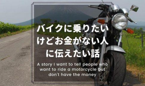 バイクに乗りたいけどお金がない人に伝えたい話
