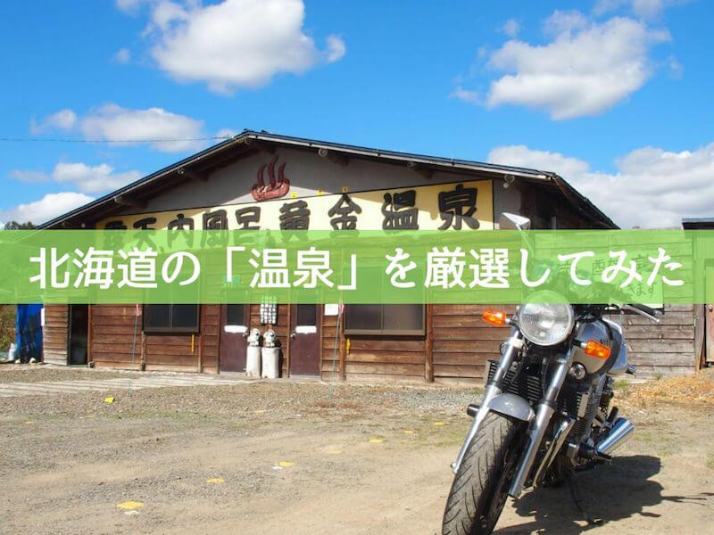 札幌在住ライダーが選んだおすすめの名湯