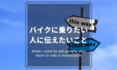 バイクに乗りたい人に伝えたいこと