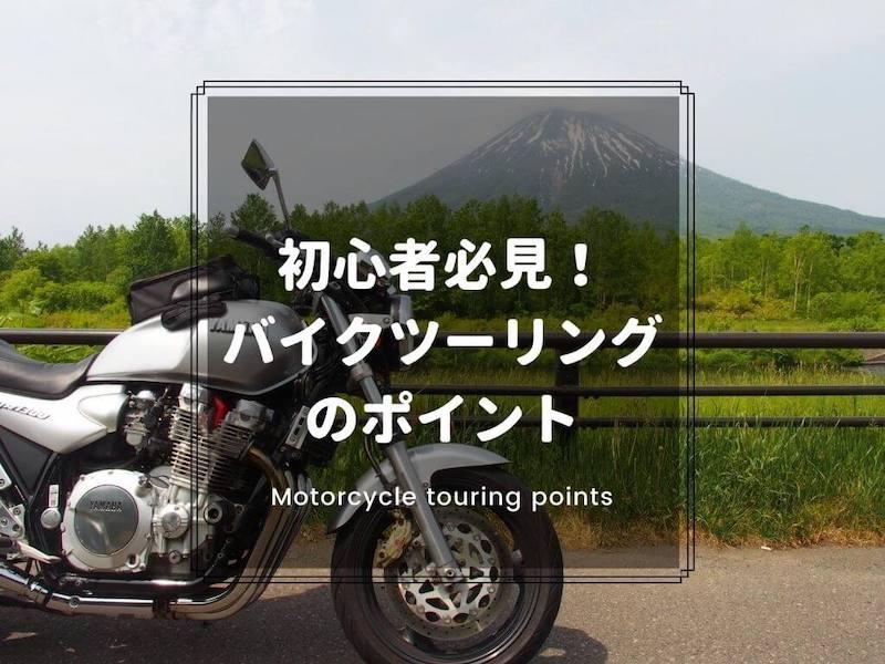 バイクツーリングのポイント