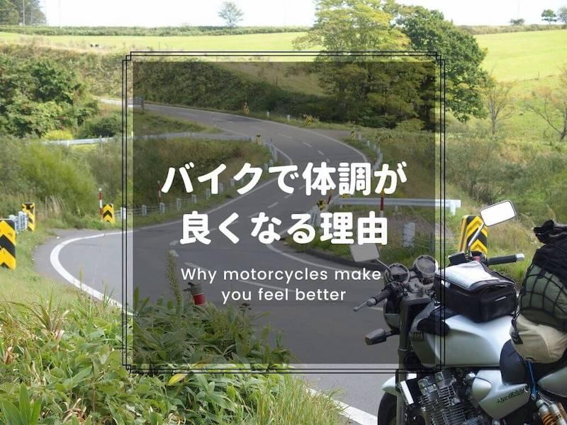 バイクで体調が良くなる理由
