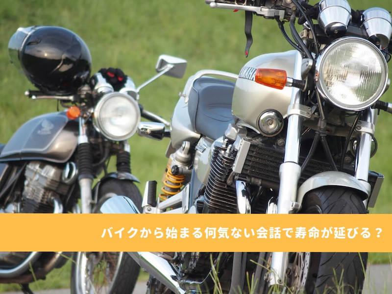バイクから始まる会話の魅力