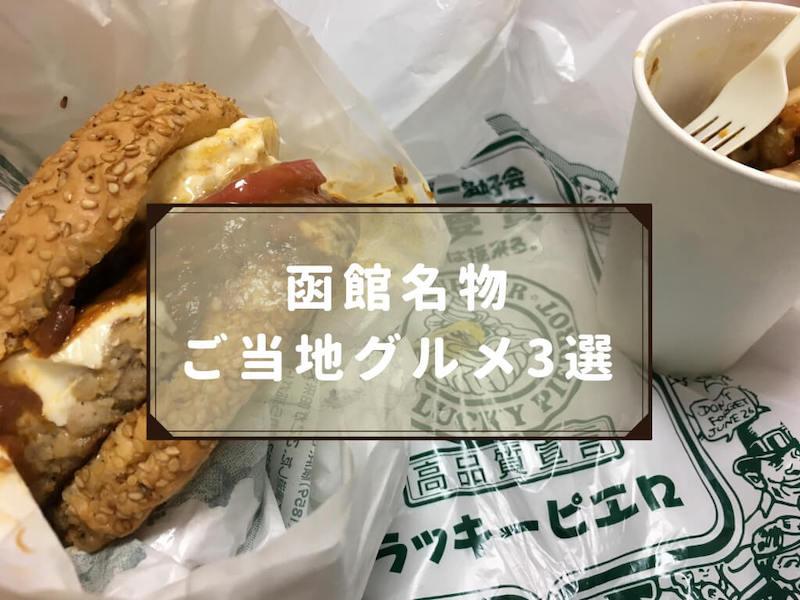 函館名物ご当地グルメ3選