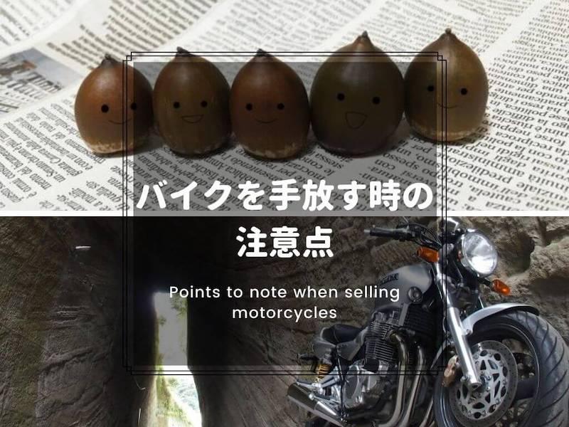 バイクを手放す時の注意点