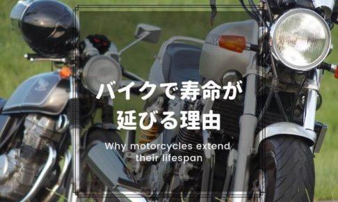 バイクで寿命が延びる理由