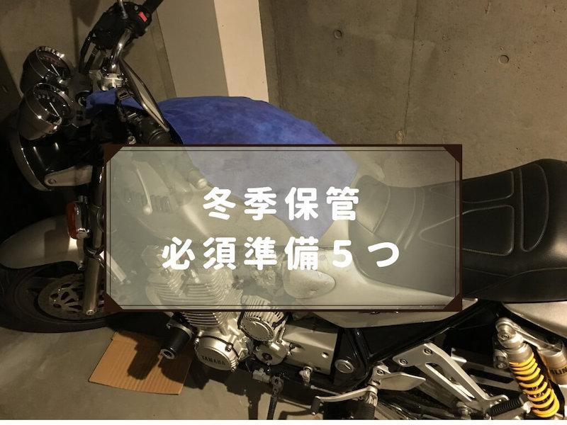 バイクの冬季保管