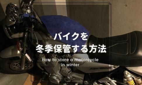 バイクを冬季保管する方法